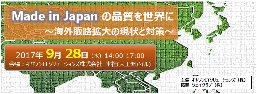 Made in Japanの品質を世界に ~海外販路拡大の現状と対策~